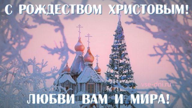 Поздравления с Рождеством в 2020 году   картинки (14)