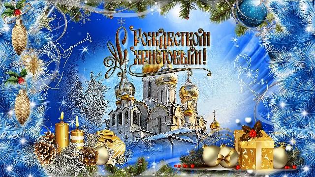 Поздравления с Рождеством в 2020 году   картинки (18)
