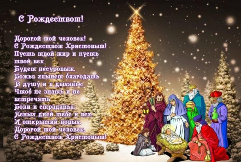Поздравления с Рождеством в 2020 году   картинки (19)