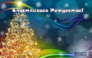 Поздравления с Рождеством в 2020 году   картинки (2)