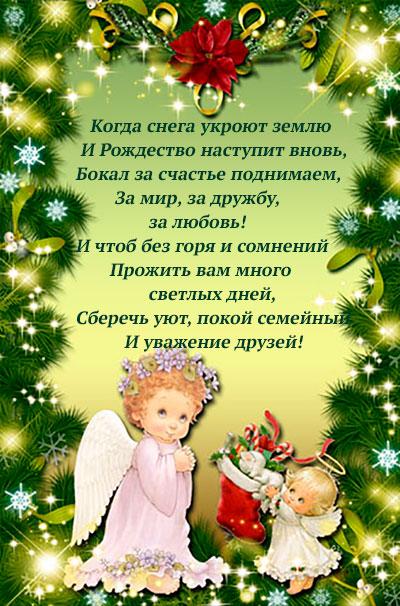 Поздравления с Рождеством в 2020 году   картинки (3)