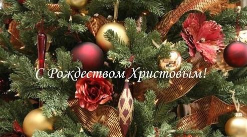 Поздравления с Рождеством в 2020 году   картинки (5)
