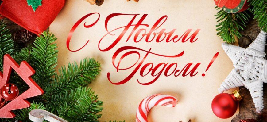 Поздравления с Рождеством в 2020 году   картинки (7)