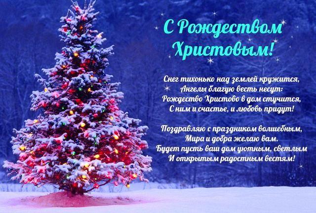 Поздравления с Рождеством в 2020 году   картинки (8)