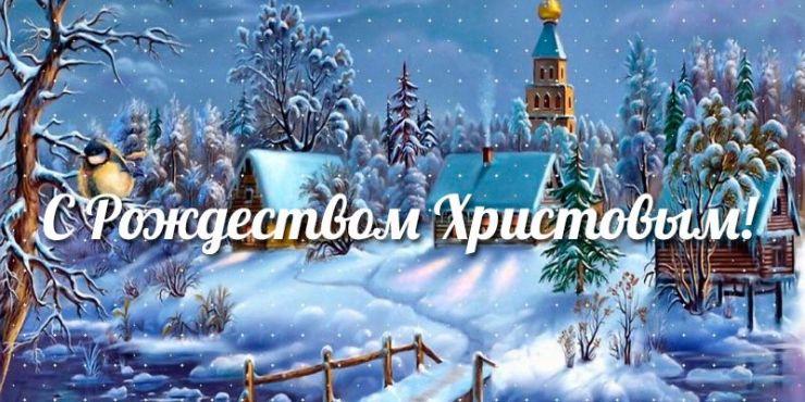 Поздравления с Рождеством в 2020 году   картинки (9)