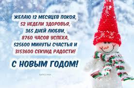 Поздравляю с новым годом   открытки прикольные (1)