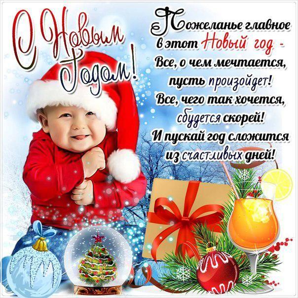 Поздравляю с новым годом   открытки прикольные (10)
