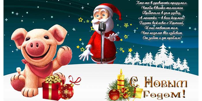 Поздравляю с новым годом   открытки прикольные (12)