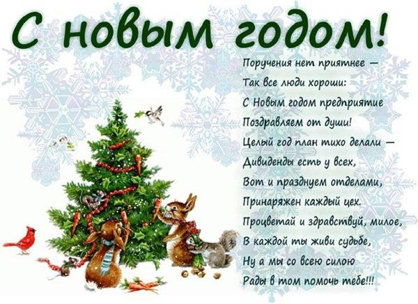 Поздравляю с новым годом   открытки прикольные (16)