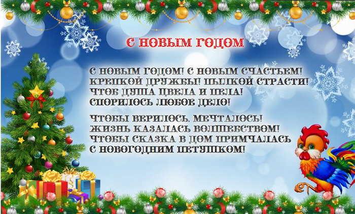 Поздравляю с новым годом   открытки прикольные (17)