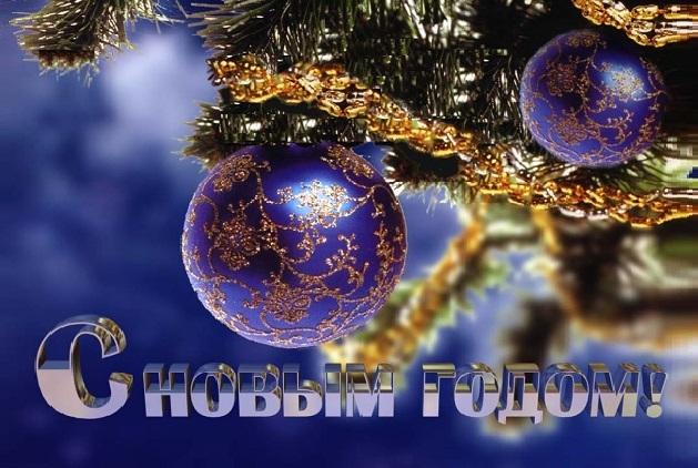 Поздравляю с новым годом   открытки прикольные (2)