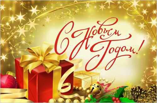 Поздравляю с новым годом   открытки прикольные (20)