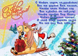 Поздравляю с новым годом   открытки прикольные (4)