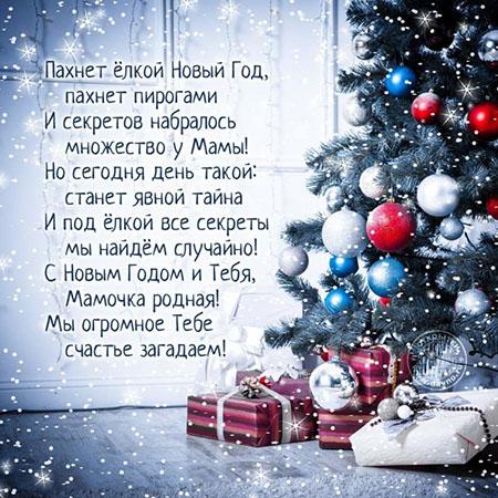 Поздравляю с новым годом   открытки прикольные (7)