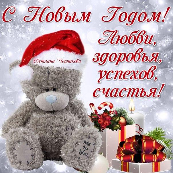 Поздравляю с новым годом   открытки прикольные (8)