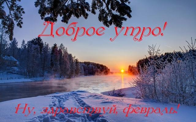 Доброе Февральское утро   красивые открытки и картинки (7)