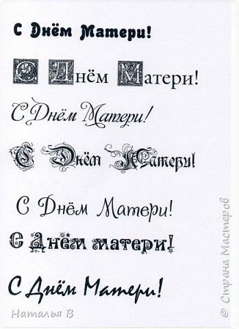Красивым шрифтом надпись с днем матери 001