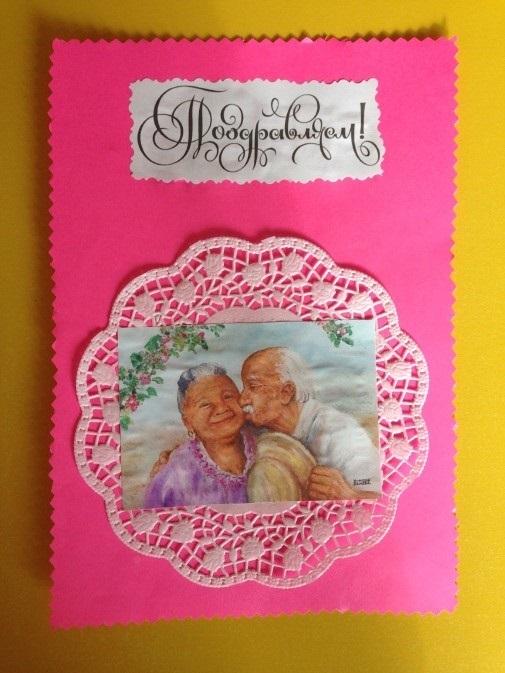 открытки для пенсионеров своими руками всего, результатом