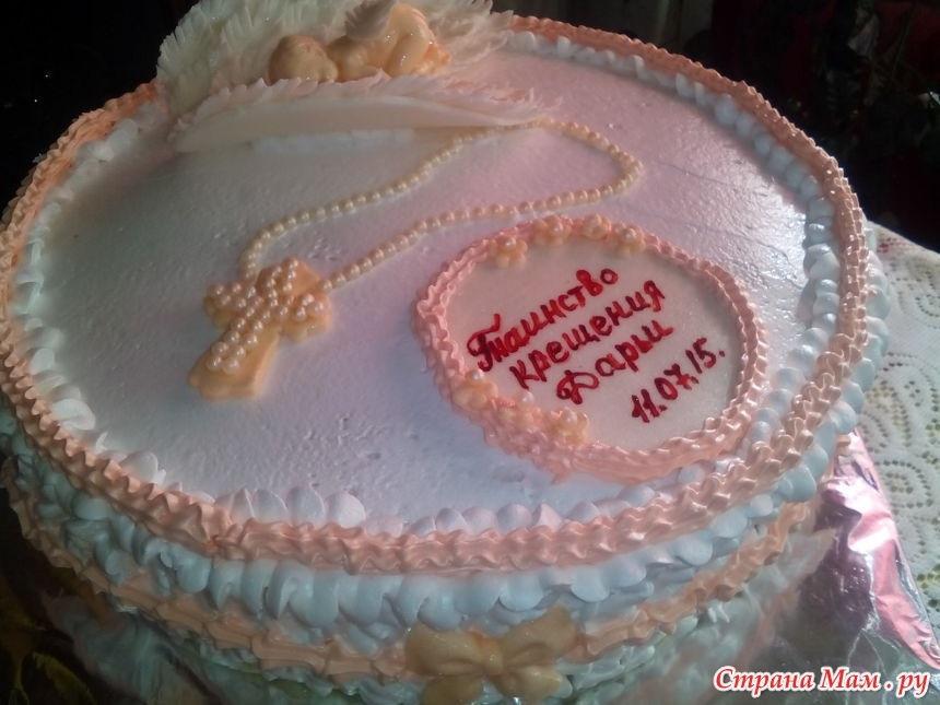 Торт из крема на крестины для девочки 007