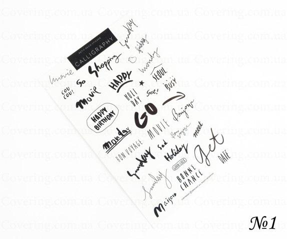Черно белые стикеры для ежедневника 006