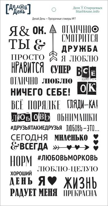 Черно белые стикеры для ежедневника 010