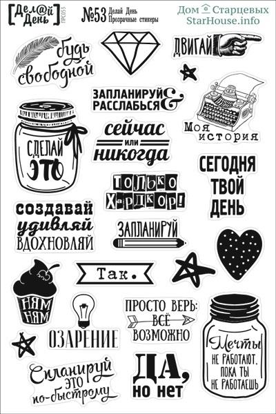 Черно белые стикеры для ежедневника 022