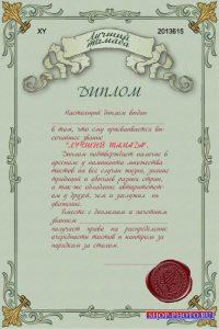 Шаблоны шуточных сертификатов 027