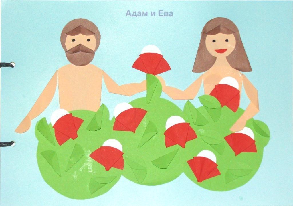 Адам и ева поделки 003