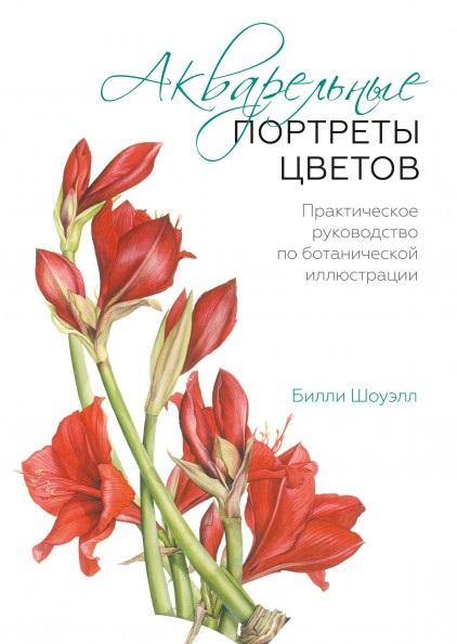 Иллюстрации цветы акварелью 027