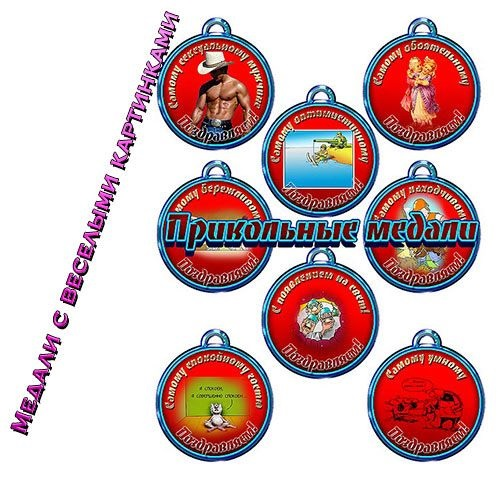 Медали на юбилей картинки 001