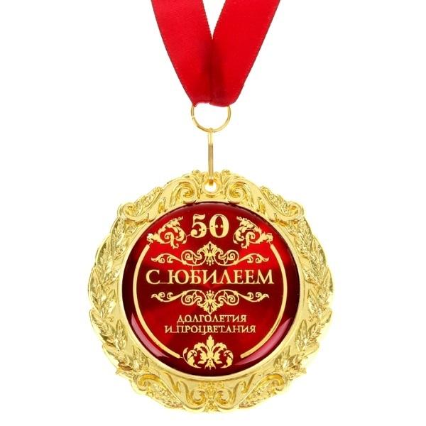 Медали на юбилей картинки 002