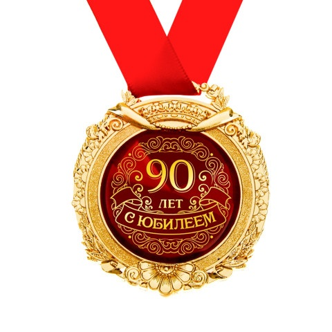 Медали на юбилей картинки 004
