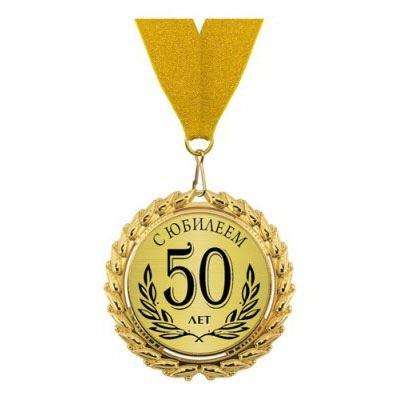 Медали на юбилей картинки 006