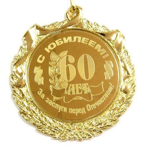 Медали на юбилей картинки 007