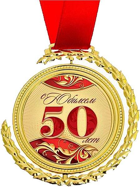 Медали на юбилей картинки 010
