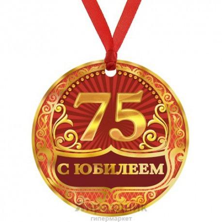 Медали на юбилей картинки 011