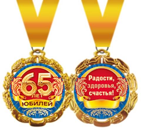Медали на юбилей картинки 012