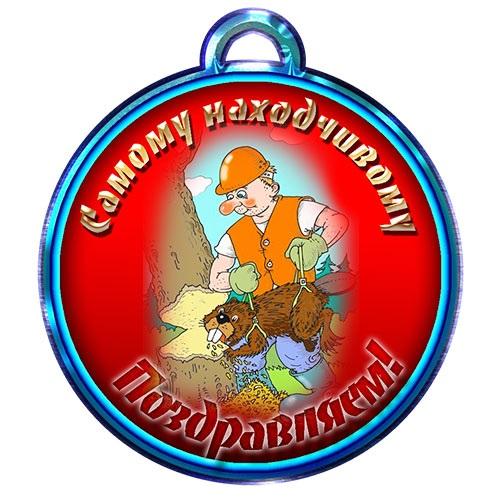 Медали на юбилей картинки 014