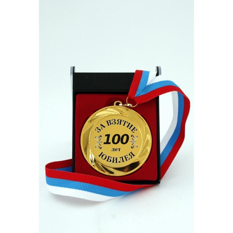 Медали на юбилей картинки 015