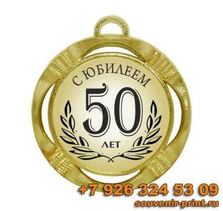 Медали на юбилей картинки 016