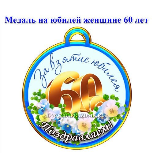 Медали на юбилей картинки 017