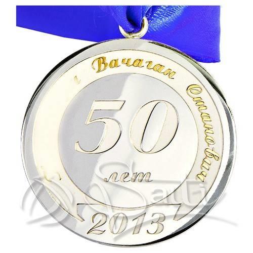 Медали на юбилей картинки 018