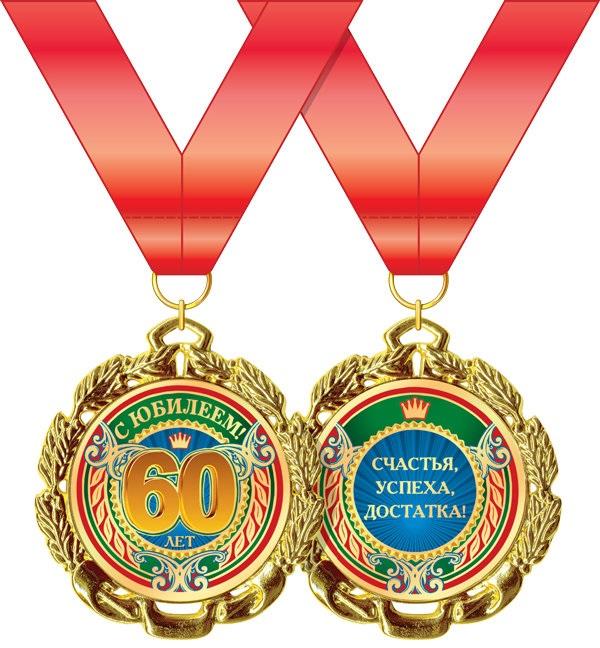 Медали на юбилей картинки 020