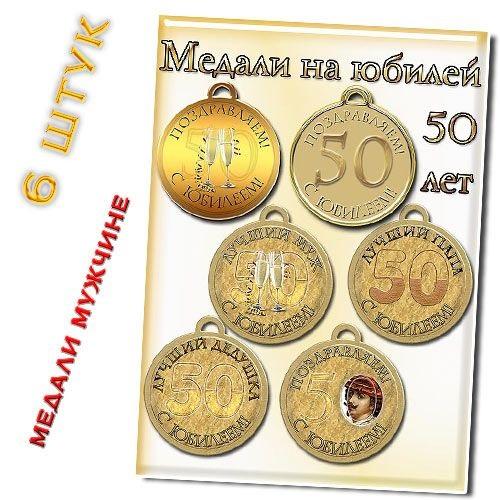 Медали на юбилей картинки 022