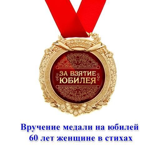 Медали на юбилей картинки 025
