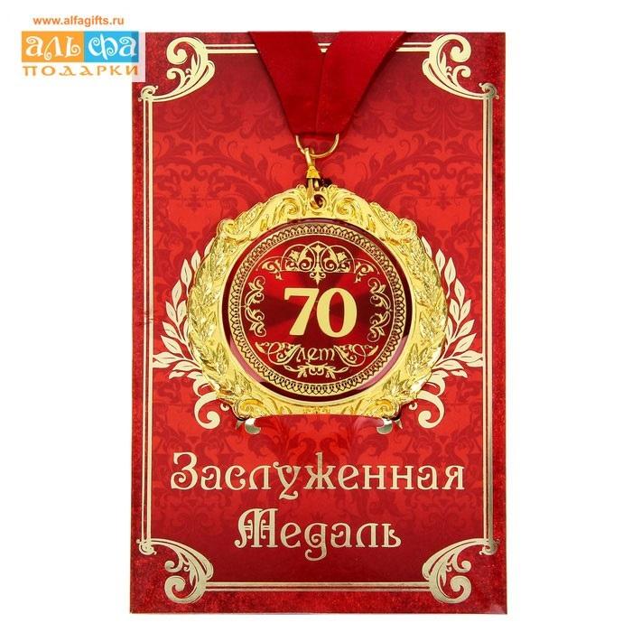 Медали на юбилей картинки 026