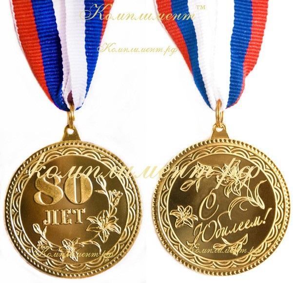 Медали на юбилей картинки 027
