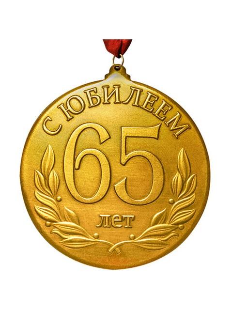 Медали на юбилей картинки 029