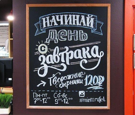 Меловые надписи в кафе 001