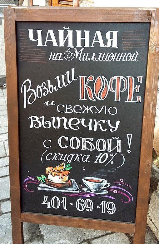Меловые надписи в кафе 002